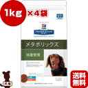 プリスクリプション ダイエット 犬用 メタボリックス ドライ 1kg×4袋 日本ヒルズ ▼b ペット フード ドッグ 犬 療法食 送料無料