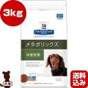 プリスクリプション ダイエット 犬用 メタボリックス ドライ 3kg 日本ヒルズ ▼b ペット フード ドッグ 犬 療法食 送料込