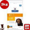プリスクリプション ダイエット 犬用 c/d マルチケア 小粒 ドライ 3kg 日本ヒルズ ▼b ペット フード ドッグ 犬 療法食 送料込