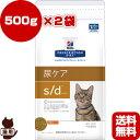 プリスクリプション ダイエット 猫用 s/d ドライ 500g×2袋 日本ヒルズ ▼b ペット フード キャット 猫 療法食 送料無料