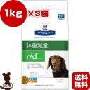 プリスクリプション ダイエット 犬用 r/d ドライ 小粒 1kg×3袋 日本ヒルズ ▼b ペット フード ドッグ 犬 療法食 送料無料