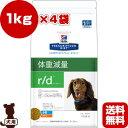 プリスクリプション ダイエット 犬用 r/d ドライ 小粒 1kg×4袋 日本ヒルズ ▼b ペット フード ドッグ 犬 療法食 送料無料