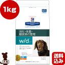 プリスクリプション ダイエット 犬用 w/d ドライ 小粒 1kg 日本ヒルズ ▼b ペット フード ドッグ 犬 療法食 送料込