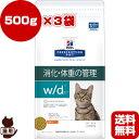 プリスクリプション ダイエット 猫用 w/d ドライ 500g×3袋 日本ヒルズ ▼b ペット フード キャット 猫 療法食 送料無料