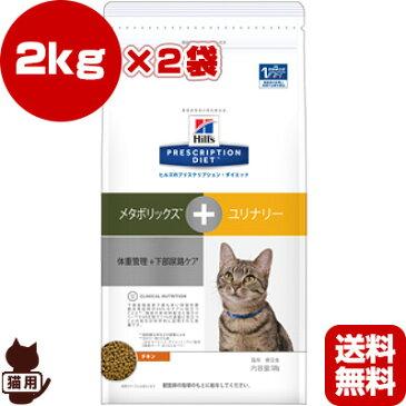 プリスクリプション ダイエット 猫用 メタボリックス+ユリナリー ドライ 2kg×2袋 日本ヒルズ ▼b ペット フード 猫 キャット 療法食 送料無料