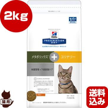 プリスクリプション ダイエット 猫用 メタボリックス+ユリナリー ドライ 2kg 日本ヒルズ ▼b ペット フード 猫 キャット 療法食 送料込