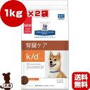 プリスクリプション ダイエット 犬用 k/d ドライ 1kg×2袋 日本ヒルズ ▼b ペット フード ドッグ 犬 療法食 送料無料