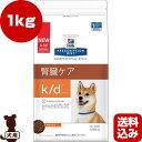 ヒルズ プリスクリプションダイエット 犬用 k/d ドライ 1kg ▼b ペット フード ドッグ 犬 療法食 送料込 1