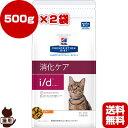 プリスクリプション ダイエット 猫用 i/d アイディー ドライ 500g×2袋 日本ヒルズ ▼b ペット フード キャット 猫 療法食 送料無料