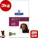 プリスクリプション ダイエット 犬用 i/d アイディー ドライ 3kg 日本ヒルズ ▼b ペット フード ドッグ 犬 療法食 送料込