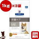 プリスクリプション ダイエット 犬用 l/d エルディー ドライ 1kg×3袋 日本ヒルズ ▼b ペット フード ドッグ 犬 療法食 送料無料