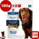 プリスクリプション ダイエット 犬用 低アレルゲン トリーツ ドライ 180g×2袋 日本ヒルズ ▼b ペット フード ドッグ 犬 療法食 おやつ 送料無料