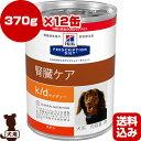 プリスクリプション ダイエット 犬用 k/d 缶 370g×12 日本ヒルズ ▼b ペット フード ドッグ 犬 療法食 ウェット 送料込
