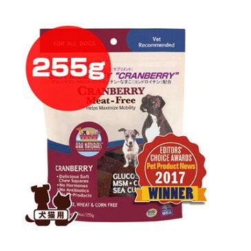 シーモビリティ クランベリー 犬猫用 関節サポート トリーツサプリ 255g アークナチュラルズ ▽b ペット フード 犬 ドッグ 猫 キャット おやつ