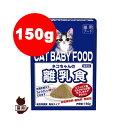 ワンラック ネコちゃんの離乳食 粉末 150g 森乳サンワールド▼a ペット フード キャット 猫 キトン 幼猫 子猫