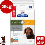 プリスクリプション ダイエット 犬用 メタボリックス+ユリナリー ドライ 3kg 日本ヒルズ ▼b ペット フード 犬 ドッグ 療法食 送料込 同梱可
