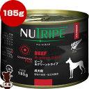 リプロスストアで買える「ニュートライプ ピュア ビーフ&グリーントライプ 185g ファンタジーワールド ▼w ペット フード 犬 ドッグ NUTRIPE グレインフリー 総合栄養食」の画像です。価格は421円になります。