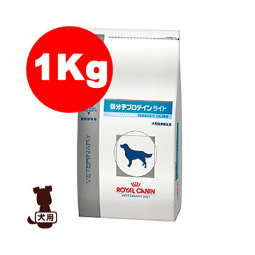 ベテリナリーダイエット 犬用 低分子プロテイン ライト ドライ 1kg ロイヤルカナン▼b ペット フード ドッグ 犬 療法食 アレルギー