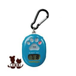 ☆わんにゃんらいふ 携帯型自動環境見守り計&超音波トレーナー ブルー 山佐時計計器 ▼g ペット グッズ 散歩