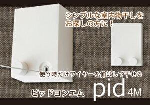 【送料無料】室内物干しワイヤー pid4M ピッドヨンエム