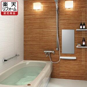 トクラスマンション用バスルームヴィタールベーシックプランMMグレード1316-5【リフォーム認定...