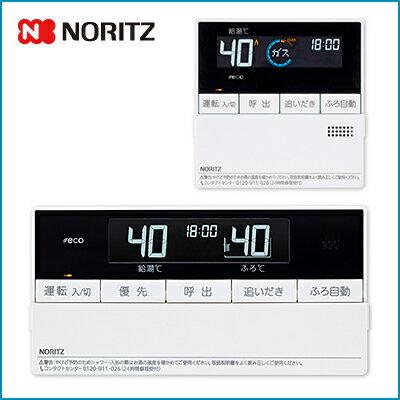 ノーリツ マルチリモコン標準タイプ 浴室台所リモコンセット RC-D101E