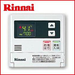 リンナイ ガス給湯専用機リモコン 台所用リモコン MC-140V