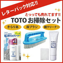 TOTOの大人気商品「鏡クリーナー」「蛇口回りのクリーナーきらりあ」「床ブラシ」がセットにな...