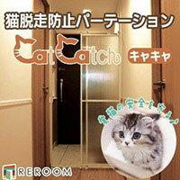 猫脱走防止扉パーテーションキャキャ/CATCATCH森村金属フェンス猫グッズ(REROOM)