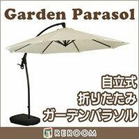 ガーデンパラソル300cmパラソル庭大型ナチュラル色オーニング