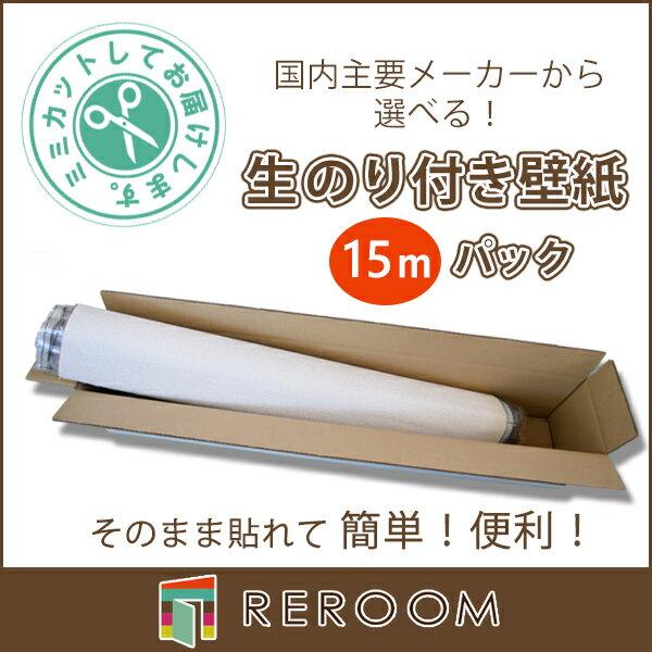 壁紙下敷きテープ選べるオシャレ壁紙簡単にもとの壁紙の上から貼れるサンゲツSP・シンコーSLP・トキワTWS・リリカラLBルノンM