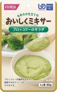 おいしくミキサーブロッコリーのサラダ
