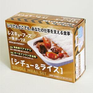 レスキューフーズ一食ボックスシチュー&ライス