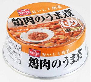 おいしく惣菜鶏肉のうま煮