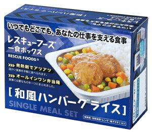レスキューフーズ一食ボックス和風ハンバーグ