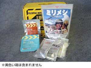 ミリメシ(ミリ飯)ワールドフォトプレス社「兵士の給食・レーションを実食する」と当社レスキュ...