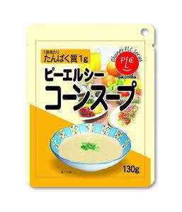 ピーエルシーコーンスープ