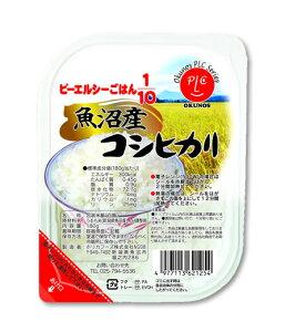 ピーエルシーごはん1/10魚沼産コシヒカリ