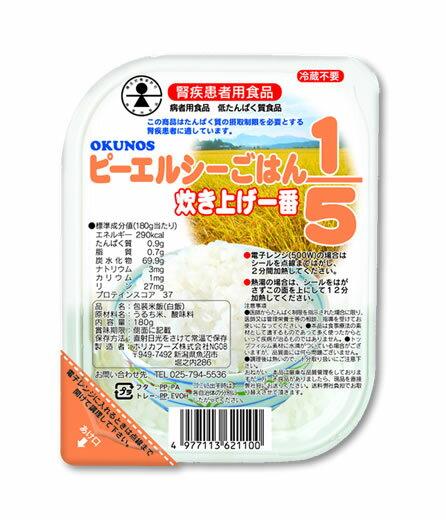 ピーエルシーごはん 炊き上げ一番1/5【180g×20パック入】【10P03Dec16】