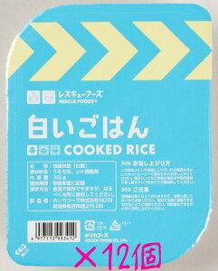 あったかごはんセット【非常食・保存食・防災】【ホリカフーズ】