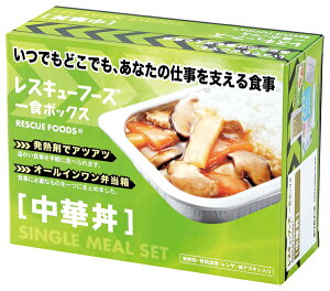 レスキューフーズ一食ボックス牛丼
