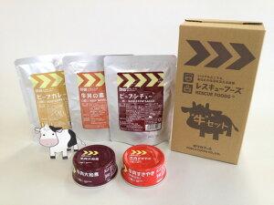 """""""牛""""セット 【非常食・保存食・防災】 【ホリカフーズ】"""