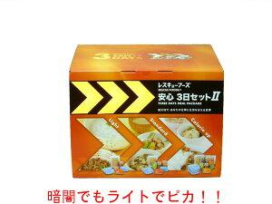 レスキューフーズ安心3日セット【送料無料】【非常食保存食防災食】【10P05Nov16】
