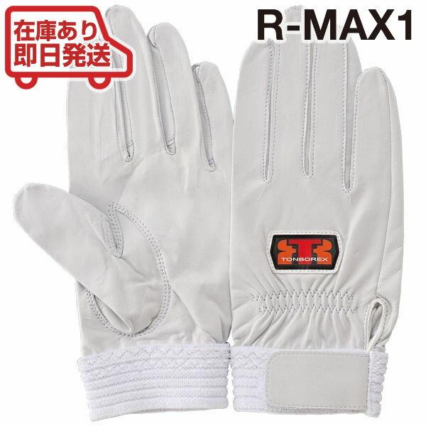 メール便/2双 トンボレックスレスキュー救助技術大会・訓練用消防手袋/グローブR-MAX1ホワイト(クーポン対象外) TONB