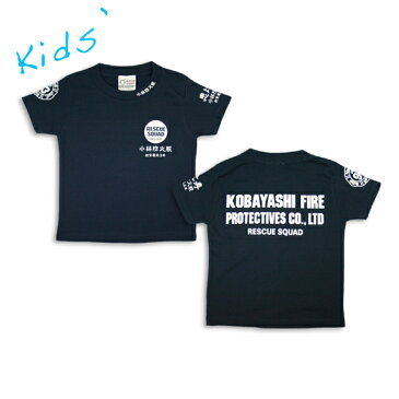 WネームTシャツ type5[キッズ] 小林防火服コラボシリーズ一番人気!キッズで登場!(クーポン対象外)