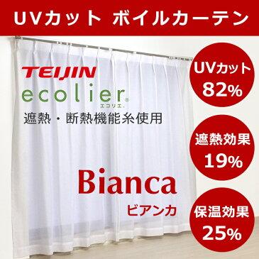 レースカーテン BIANCA 150cm幅 133cm UVカット 1枚入 遮熱 保温 ボイル カーテン 既製 ウォッシャブル 無地 【RCP】 P20Aug16