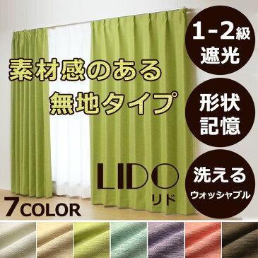 遮光カーテン 1-2級 LIDO 150cm幅 230cm 1枚入り 遮光 既製 カーテン 既製カーテン 形状記憶 ウォッシャブル 無地 シンプル ベーシック【RCP】 P20Aug16