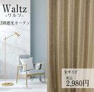 2級遮光カーテンワルツ既製カーテン100cm幅遮光2級遮光遮光カーテンおしゃれウォッシャブル