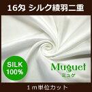 Muguetシルク綾羽二重