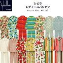 シビラレディースパジャマパジャマレディースコットン100%長袖長袖パジャマ日本製綿おしゃれ花柄シビラパジャマ婦人パジャマ【RCP】P20Aug16